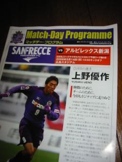 Matchday_sanfre